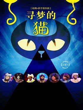 经典亲子音乐剧《寻梦的猫》佛山站