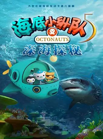 儿童舞台剧《海底小纵队之深海探秘》天津站