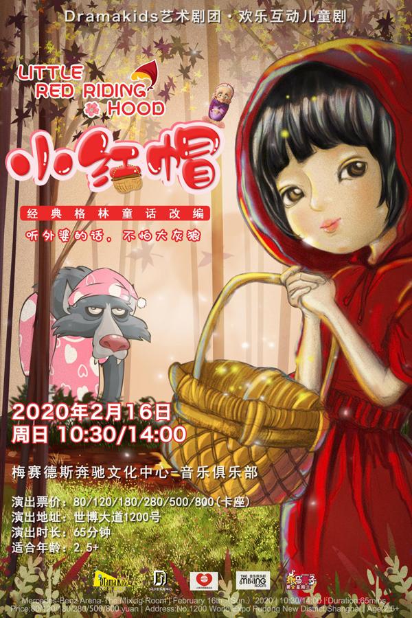 "DramaKids艺术剧团・欢乐互动童话剧《小红帽 Little Red Riding Hood》 ――""听外婆的话,不怕大灰狼""上海站"