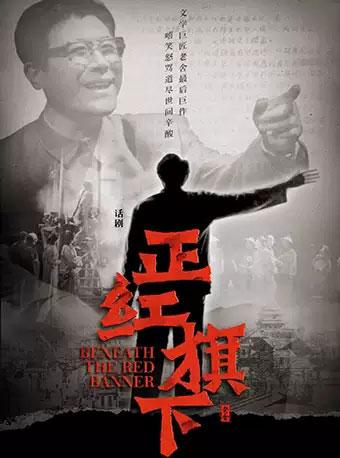 上海话剧正红旗下