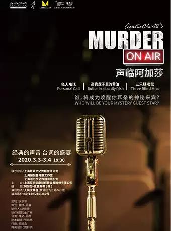 【上海】阿加莎克里斯蒂现场广播剧《声临阿加莎》