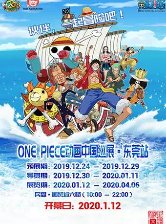 【航海王】ONE PIECE动画中国巡展-东莞站