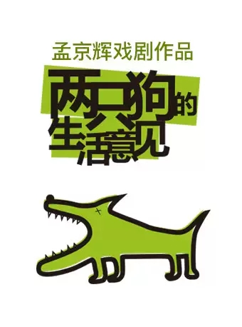 南宁戏剧两只狗的生活意见