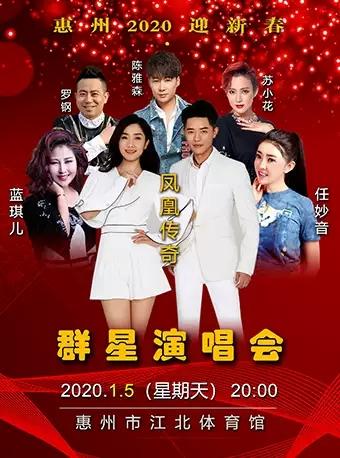 惠州2020迎新春群星演唱會