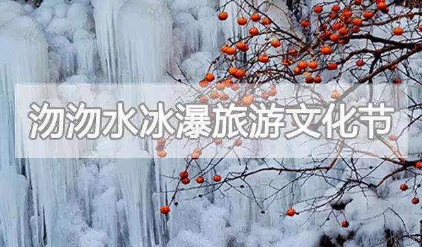 �^�^水第九届冰瀑旅游文化节
