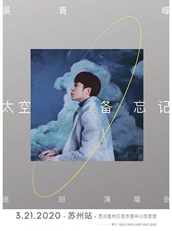 吴青峰苏州演唱会