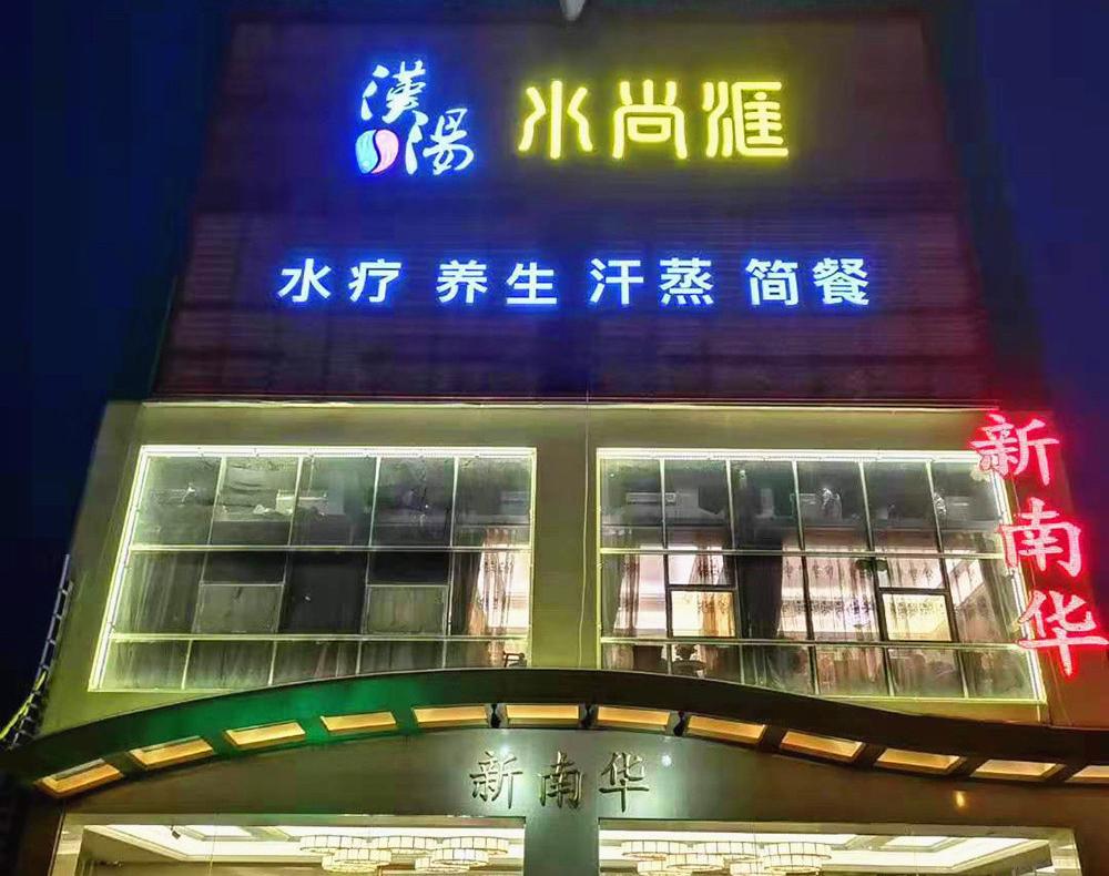 上海汉汤水尚汇泉馆