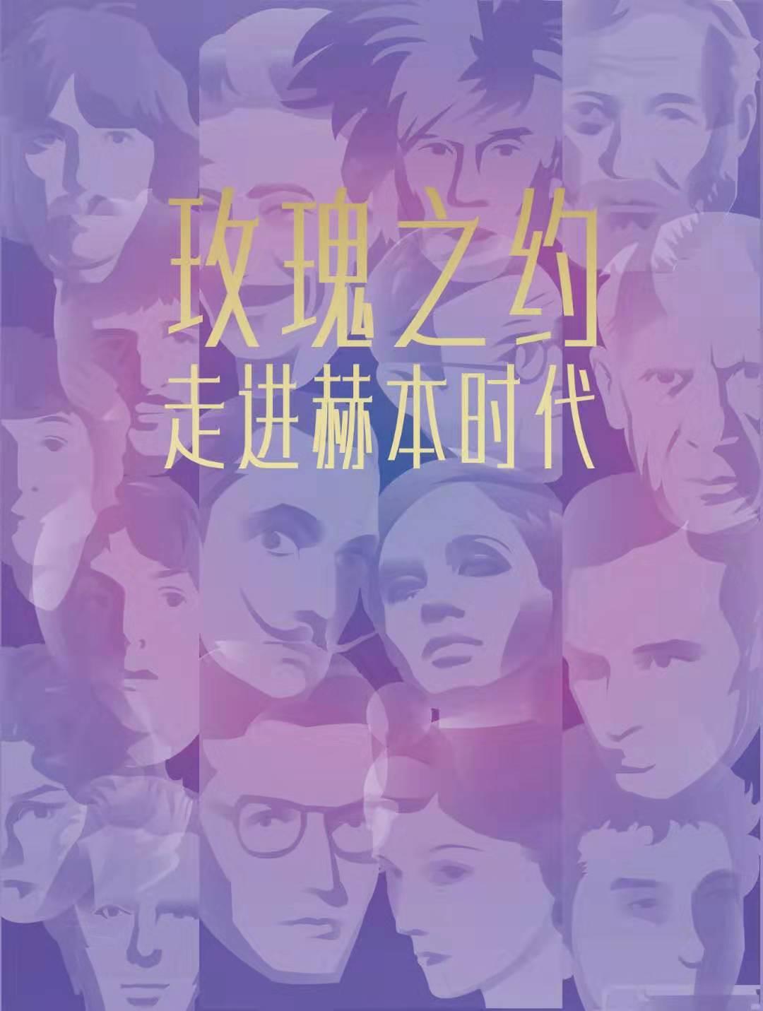 走进赫本时代上海展