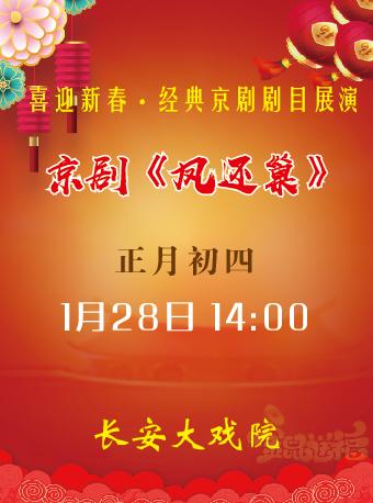 �L安大�蛟�1月28日(初四日�觯┚� 而P�巢》-北京站