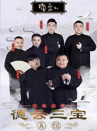 德云三宝唐山相声专场