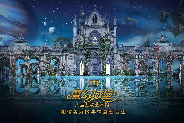幻世界・魔幻城堡