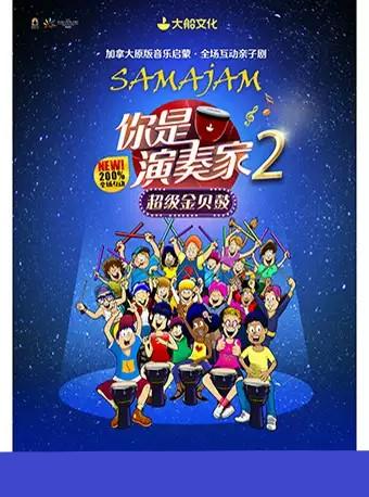 《你是演奏家2•超级金贝鼓》上海站