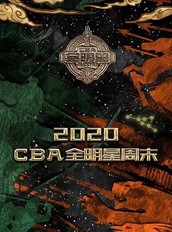 CBA全明星周末广州站
