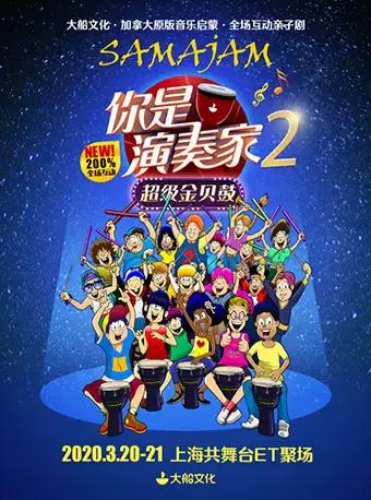【上海】大船文化・加拿大原版音乐启蒙・全场互动亲子剧 《你是演奏家2・超级金贝鼓》