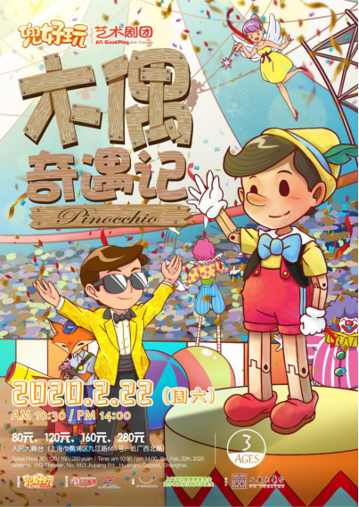 趣味互动舞台剧《木偶奇遇记》上海站