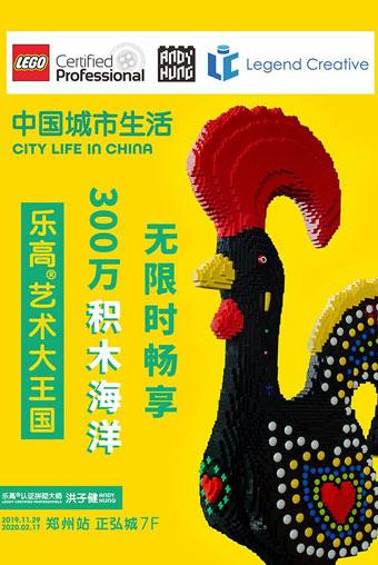 【郑州】中国城市生活-- 一切从乐高®积木开始