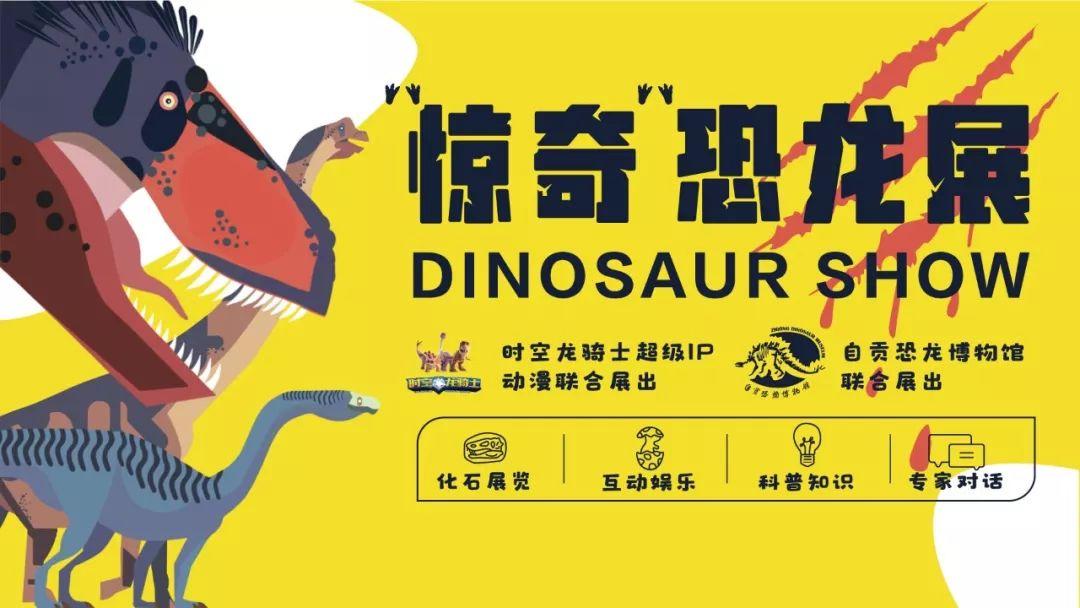 惊奇恐龙展
