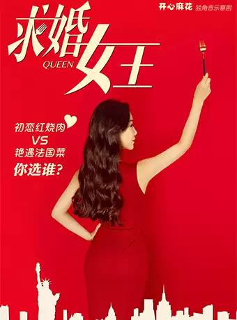 独角音乐喜剧《求婚女王》杭州站