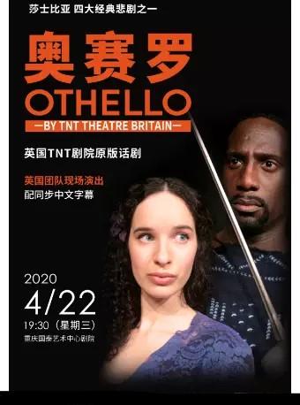 【重庆】英国TNT剧院原版话剧《奥赛罗》