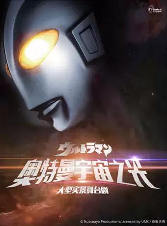 【西安】正版授权大型实景舞台剧 《奥特曼宇宙之光》