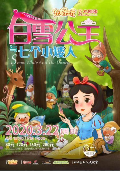 经典音乐童话舞台剧《白雪公主与七个小矮人 Snow White》上海站
