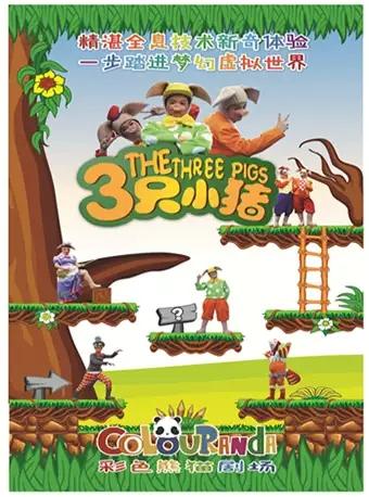 【成都】彩色熊猫剧场儿童剧《三只小猪》