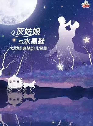 舞台剧《灰姑娘与水晶鞋》南京站