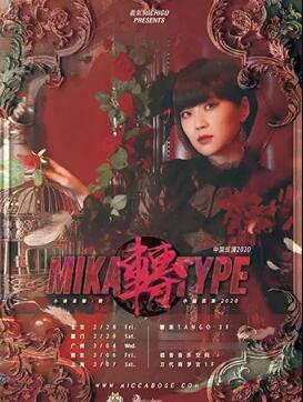 """【北京】小林未郁2020""""Mika Type -转-"""""""