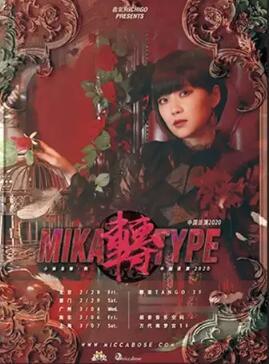 小林未郁南京演唱会