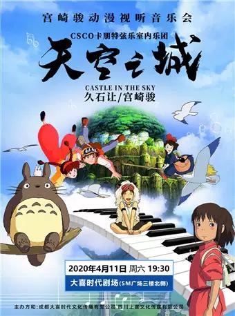 【成都】《天空之城》宫崎骏-久石让经典影视动漫视听音乐会