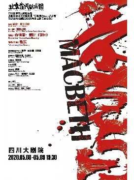 【成都】靳東領銜主演話劇《麥克白》莎士比亞經典戲劇作品