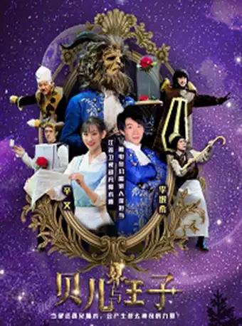 儿童剧《贝儿与王子之新年派对》沈阳站