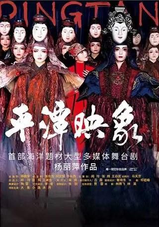 【舟山】2020年杨丽萍大型舞剧《平潭映象》