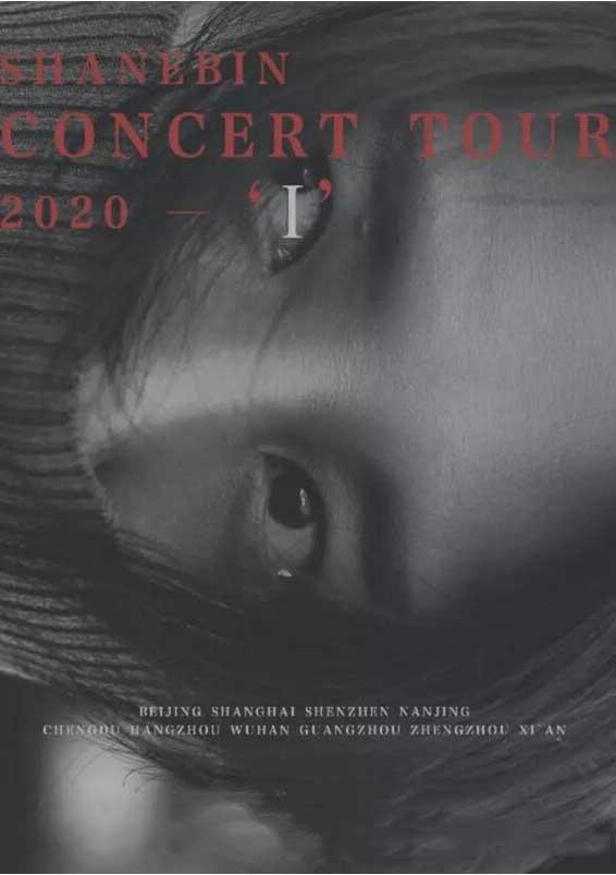 曹轩宾「我」2020年巡回演唱会 武汉站