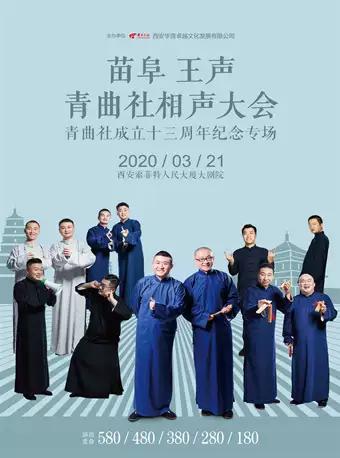 【西安】苗阜王声青曲社相声大会-青曲社成立十三周年纪念专场