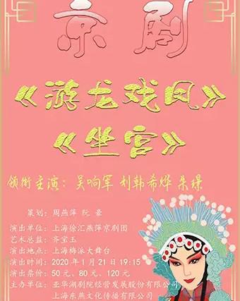 京剧折子戏《游龙戏凤》《坐宫》系列演出上海站