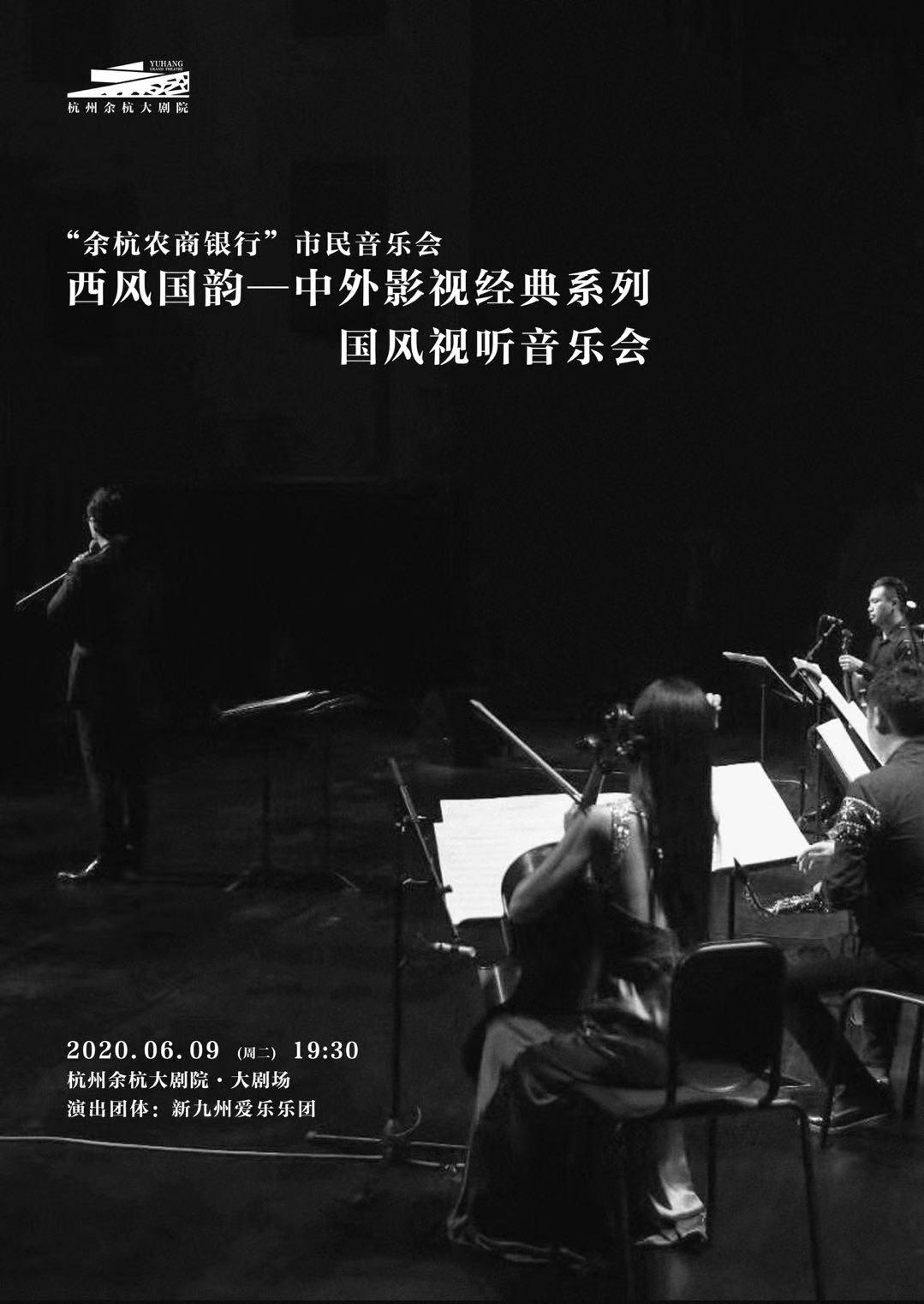 中外影视经典系列国风视听音乐会杭州站