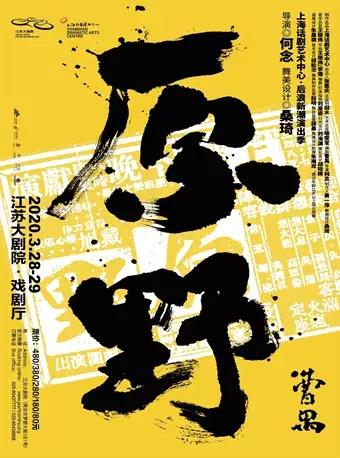 【南京】何念版曹禺经典话剧《原野》