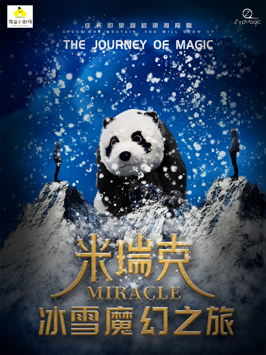 【重庆】亲子互动魔术《米瑞克冰雪魔幻之旅》