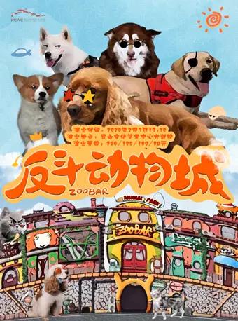 《小丑动物嘉年华之反斗动物城》昆山站