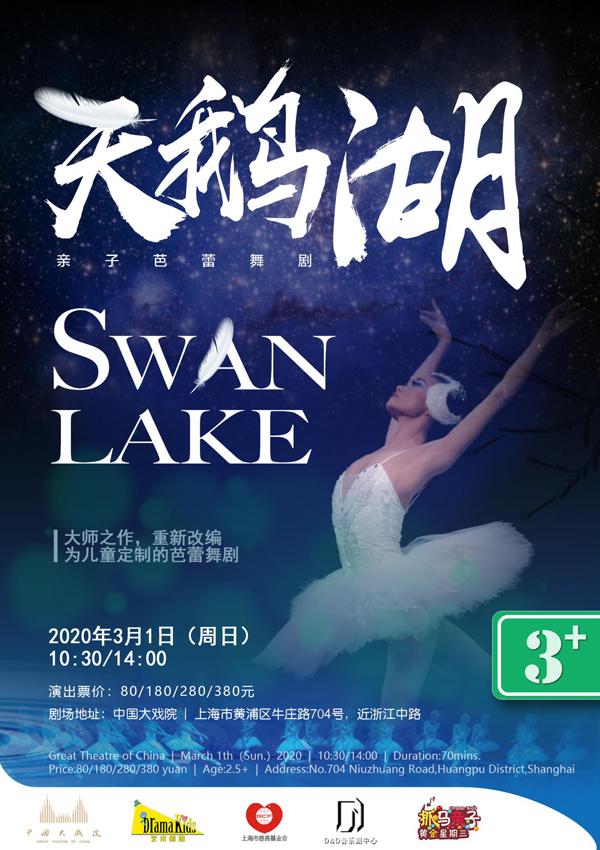 "DramaKids艺术剧团・亲子芭蕾舞剧《天鹅湖 Swan Lake》――""一场为小朋友定制的芭蕾盛宴""上海站"