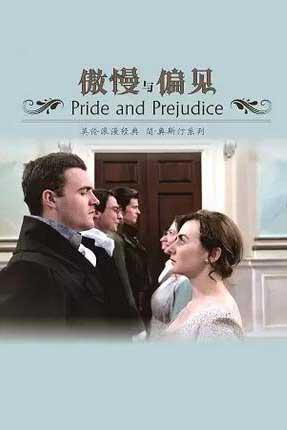 英伦浪漫经典《傲慢与偏见》北京站