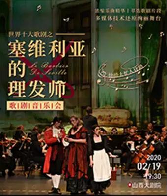 歌剧音乐会《塞维利亚理发师》太原站