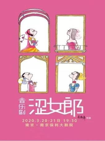 【南京】刘维、黄龄主演・音乐剧《涩女郎》