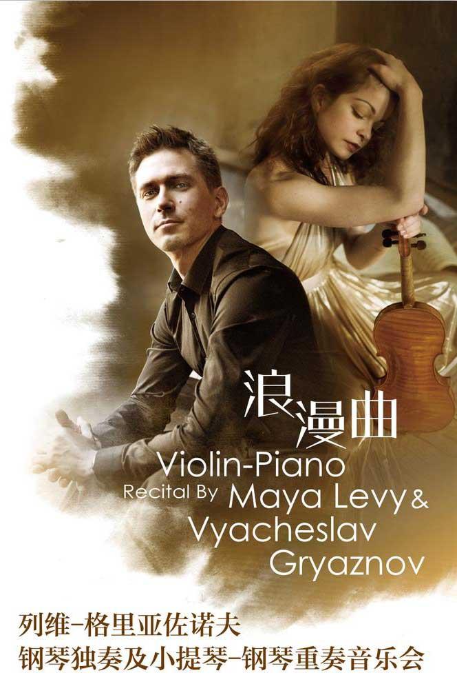 列维格里亚佐诺夫钢琴独奏及小提琴音乐会大连站