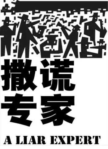北京爆笑震撼话剧《撒谎专家》成都站