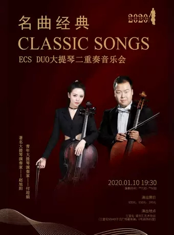 【北京】名曲�典――ECS DUO大提琴二重奏音���