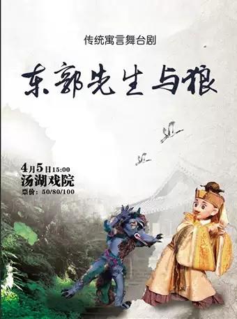 【武汉】传统寓言舞台剧《东郭先生和狼》