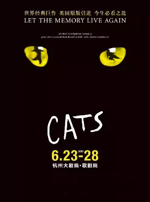 世界经典原版音乐剧《猫》CATS杭州站