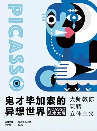 《鬼才毕加索的异想世界》艺术大展上海站